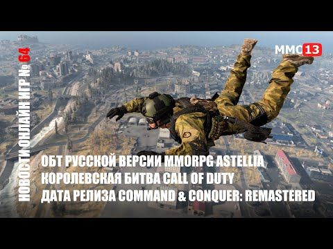 ОБТ MMORPG Astellia | Королевская битва Call Of Duty | Дата релиза Command & Conquer: Remastered