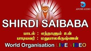 சீரடி சாயி || ENNALUM UN NAAMAM || SHIRDI SAI BABA WORLD ORGANISATION LIVE VIDEO - 14 || ANUSH AUDIO