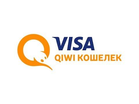 Создаём QIWI Кошелёк и заказываем карту VISA