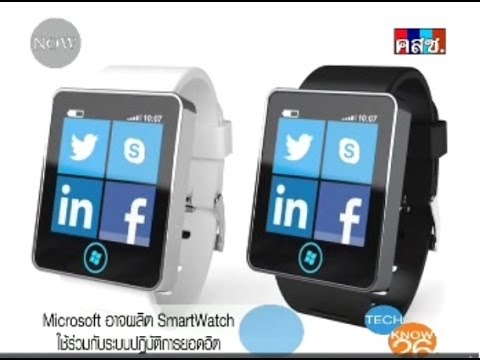 Microsoft อาจผลิต SmartWatch ใช้ร่วมกับระบบปฏิบัติการยอด ...