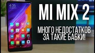 Mi Mix 2 - НЕ ВПЕЧАТЛИЛ! Да и опять ОБМАН!