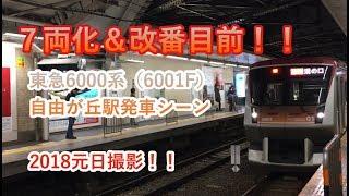 7両化目前!!東急6000系(6001F) 自由が丘駅発車!! 2018/01/01