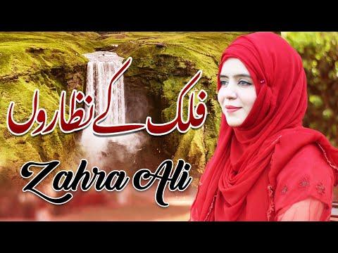 Falak Ke Nazaron Zameen Ki Baharon Naat By Zahra Ali