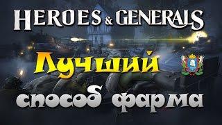 ХОРОШИЙ СПОСОБ ФАРМА КРЕДИТОВ #2 ✅ HEROES & GENERALS [HD 60FPS]