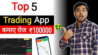 Top 5 Online Trading App 2020 | Best Trading Site | Binomo, Olymp Trade | Octafx | Expert iQ Option