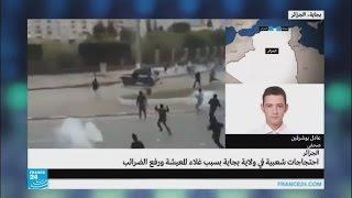 احتجاجات شعبية في ولاية بجاية الجزائرية بسبب غلاء المعيشة