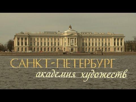 Санкт-Петербург. Академия художеств (ТРЕЙЛЕР)