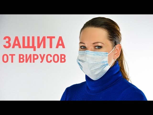 Коронавирус - Защита от Вируса. Медицинские Маски и Респираторы