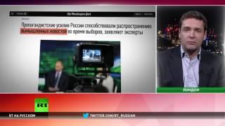 «Повсюду мерещатся происки России»: замглавреда The Spectator ответил на вопросы RT
