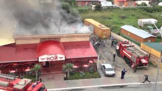 Пожар в кафе «Ной» - Ханты-Мансийск 09.08.2013