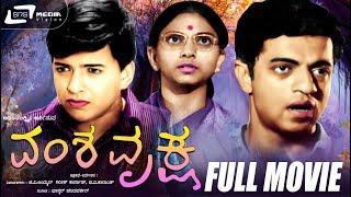 Vamsha Vruksha-ವಂಶವೃಕ್ಷ |Full Movie| FEAT.Venkatarao Thalgeri,L V Sharada,B V Karanth