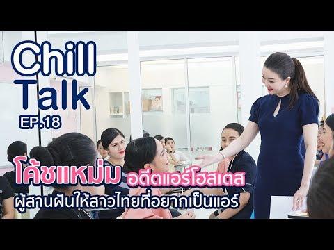 Chill Talk EP18 : โค้ชแหม่มอดีตแอร์โฮสเตสผู้สานฝันให้สาวไทยที่อยากเป็นแอร์