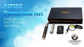 Электронная сигарета Aspire Premium Kit. Видео обзор от Smoking-shop.ru(Представляем Вашему вниманию видеообзор на комплект электронной сигареты Aspire Premium Kit. Видео создано интерн..., 2015-09-18T11:18:29.000Z)