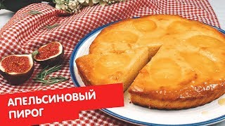 Апельсиновый пирог Без глютена