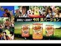 【ハウス食品】とんがりコーンCM総集編 今井 翼バージョン【2001~2007】