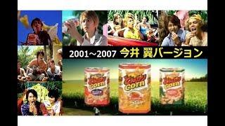 ハウスとんがりコーンCM総集編:ジャニーズ4代目に今井 翼(タッキー&...