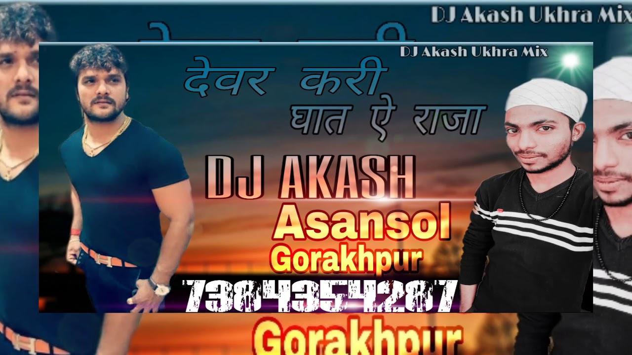 Devar_kare_Ghat_a_Raja_Khesari_Lal_Yadav_(DJ AKASH ASANSOL GORAKHPURUKHRA  7384354287)