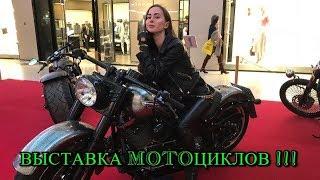 Выставка Мотоциклов 2018 !!! ТЦ Метрополис