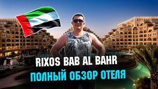 Отель Rixos Bab Al Bahr 2021 Обзор отеля Жара в мае в ОАЭ Rixos Aktau лучше