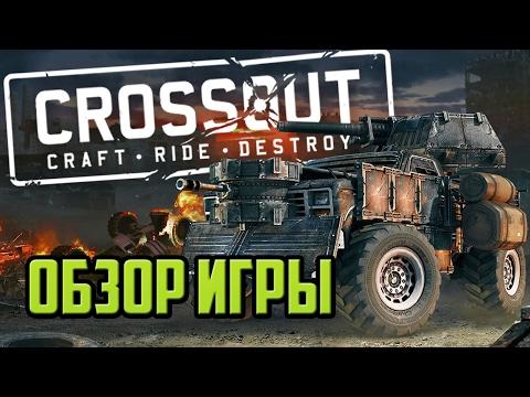 Обзор игры Crossout. Закрытый бета-тест