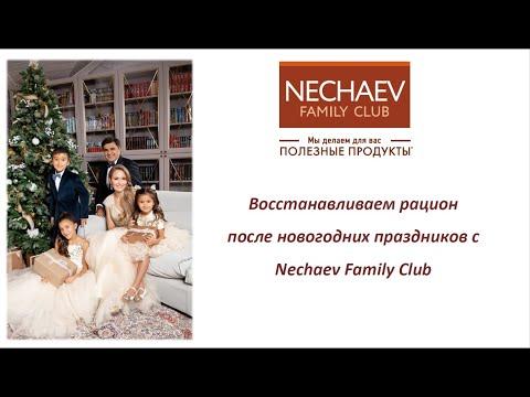 Восстанавливаем рацион после новогодних праздников с Nechaev Family Club
