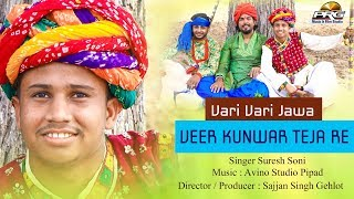 वारी वारी जावा वीर कुंवर तेजा रे   Tejaji New Song   तेजाजी महाराज सॉन्ग   Suresh Soni   PRG Music