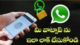 Whatsapp New Update Face Unlock and Fingerprint Lock | Eyetv Entertainments