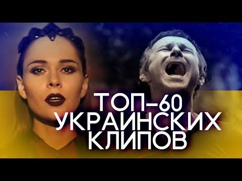 ТОП-60 УКРАИНСКИХ ПЕСЕН