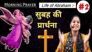 Morning prayer   God Will Bless your Children   Life of abraham   Br pk & Sis amrita masih  