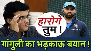 Sourav ganguly ने दिया 3rd ODI से पहले ms Dhoni पर भड़काऊ बयान कहा भारत हार सकती है सीरीज !!