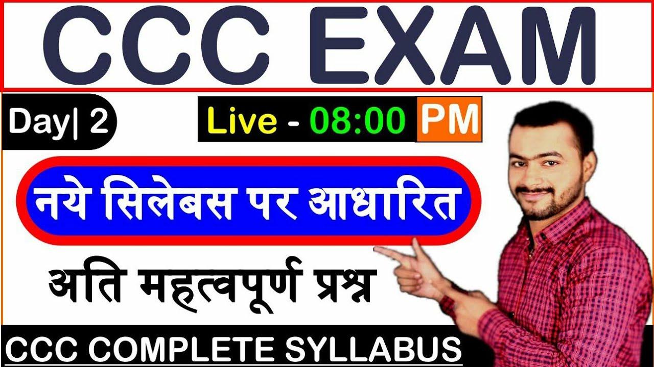 Download CCC Class 2|ccc february exam 2020|ccc exam february 2020|CCC Exam Preparation|CCC Live Test|CCC