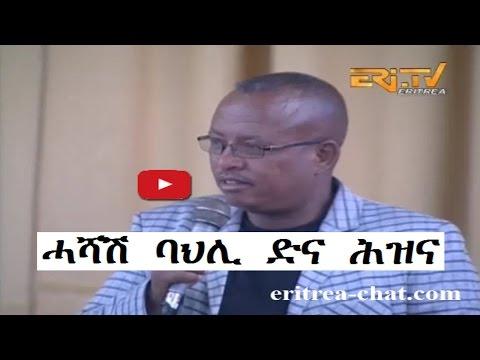 Eritrean Interview About Hashashi Bahli Dina Hizna - Eritrea TV