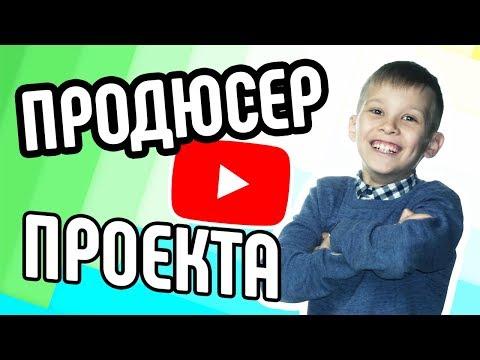 Продюсер YouTube проекта – кто это? Функции продюсера YouTube проекта.
