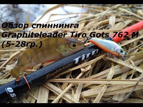 Обзор спиннинга Graphiteleader Tiro GOTS-762M (5-28 гр.)