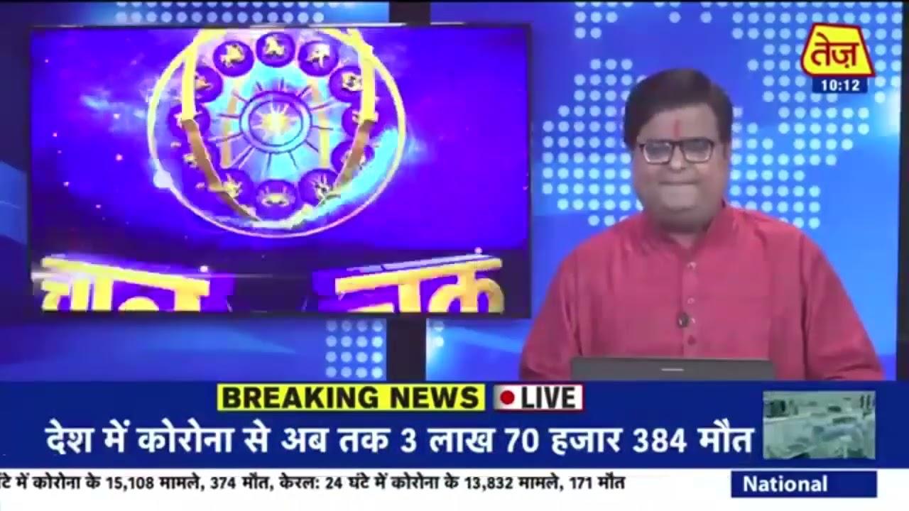 Astro चाल चक्र: Chaal Chakra | Shailendra Pandey | Daily Horoscope | June 13th  2021 | 10:00 AM