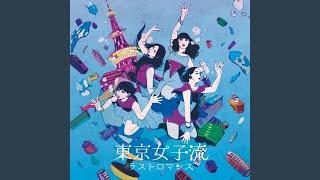 Provided to YouTube by avex trax ラストロマンス (Nemu Remix) · TOKYO GIRLS' STYLE ラストロマンス ℗ AVEX ENTERTAINMENT INC. Released on: 2018-02-28 ...