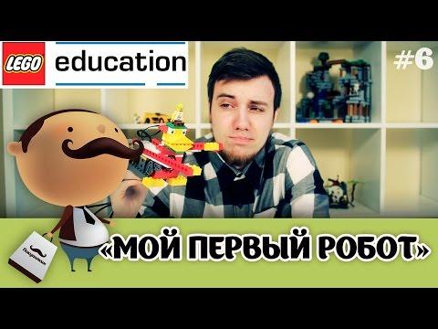LEGO Education WeDo 9580 - Строительный набор (обзор на русском)
