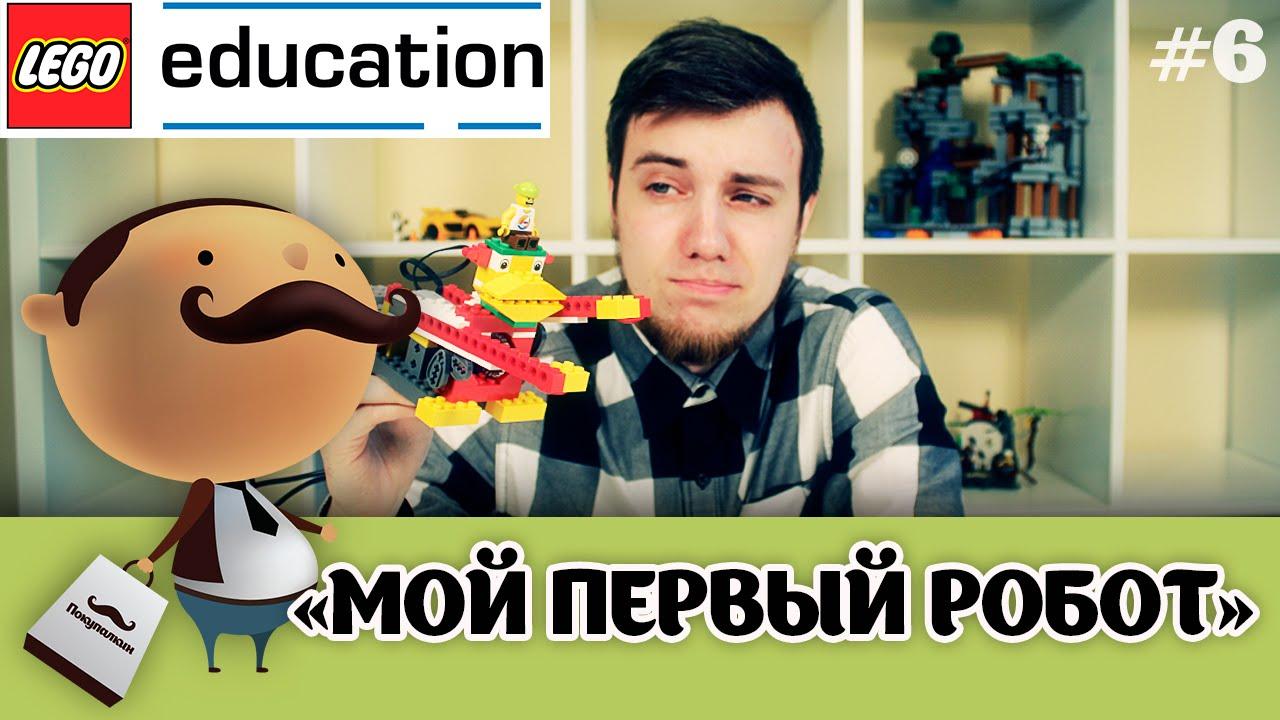 Цены на электромеханический конструктор lego education wedo 9580 строительный набор в минске, фото, информация о продавцах. Где купить 1.