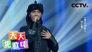 《天天把歌唱》 20190916| CCTV综艺