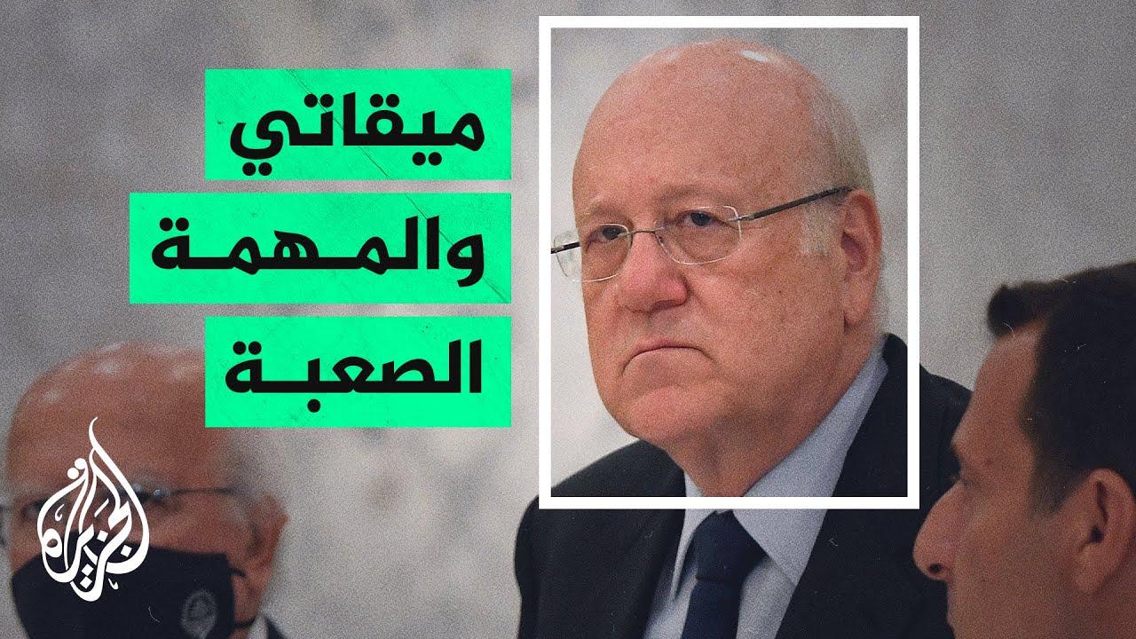 لبنان.. تكليف ميقاتي بمهمة تشكيل الحكومة الجديدة  - نشر قبل 4 ساعة