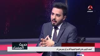 مستقبل عدن والجنوب عقب فشل المحاولة الإنقلابية  | مع د.عادل المسني ومحمد بلفخر | حديث المساء