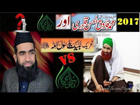 dawat-e-islamic-vs-labaik-pakistan-me-ikhtlaaf-?-by-allama-farrooq-ul-hassan-qadri-2017