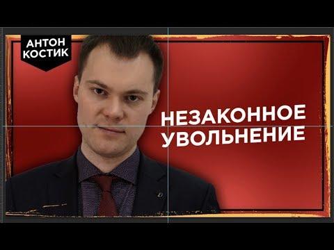 Незаконное увольнение. Что делать, если вас незаконно уволили с работы? | Адвокат Антон Костик