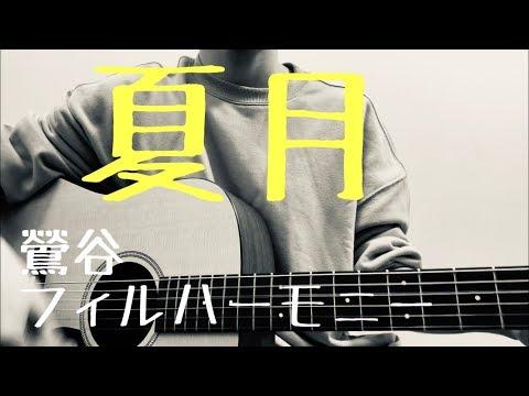 今回はカバーです。このバンド、チュートリアルの徳井義実さんと俳優の柏原収史さんなど、豪華なメンバーが揃っているバンドなんです。ライ...