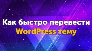 Как быстро перевести WordPress тему - Лайфхаки для вебмастеров, урок 3