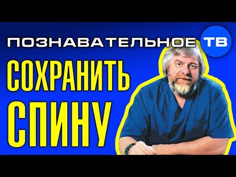 Валентин Дикуль: Как сохранить спину?