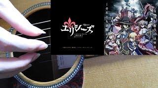 百年のメラム(アニメ ユリシーズ ジャンヌ・ダルクと錬金の騎士 ED)【Fingerstyle Guitar】-DADGAD-