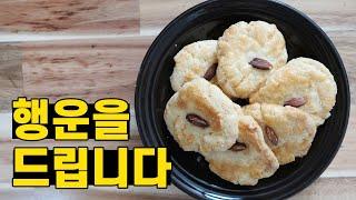 아몬드 쿠키 : 이 쿠키는 중국에서 시작되었으며...