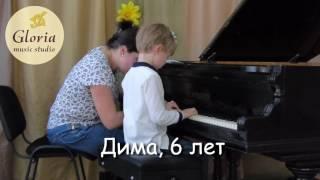 Упражнения фортепиано для детей Дима 6 лет студия Глория ноты скачать