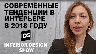 видео Современные Тенденции в Дизайне Интерьера Квартир в 2018 Году